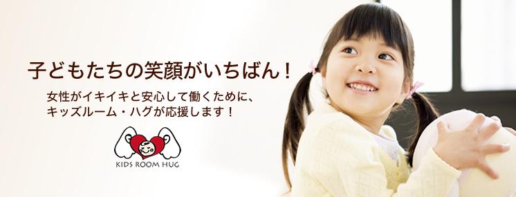 子どもたちの笑顔がいちばん!女性がイキイキと安心して働くために、キッズルーム・ハグは応援します!